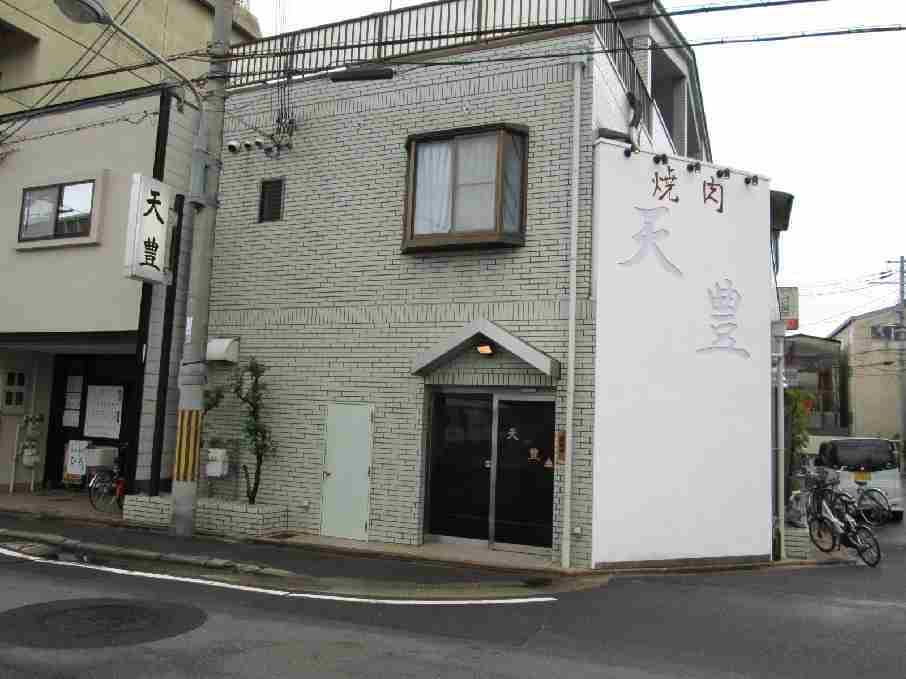 焼肉「天豊」京都のやすい、美味しい、絶品タン: 京都グルメ ...